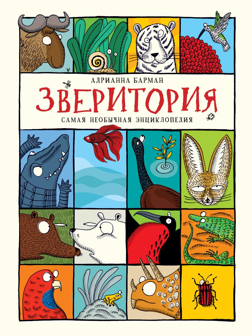 «Зверитория». Самая необычная энциклопедия - Энциклопедии , артикул: 136346