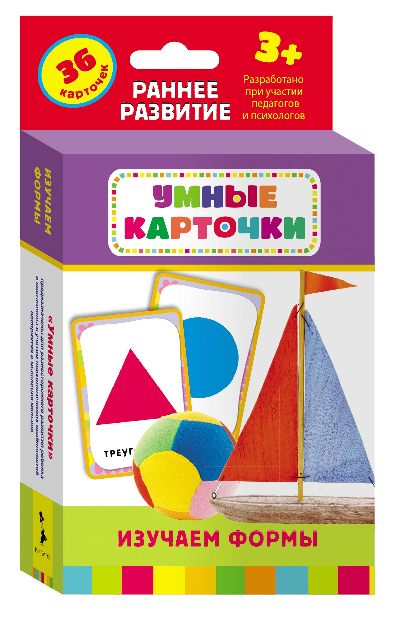 Купить Развивающие карточки - Изучаем формы, 3+, Росмэн