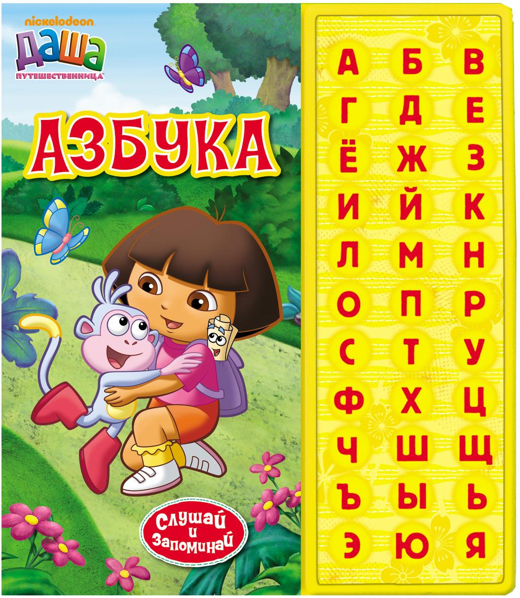 Книга «Азбука» из серии Даша-путешественницаГоворящие азбуки<br>Книга «Азбука» из серии Даша-путешественница<br>