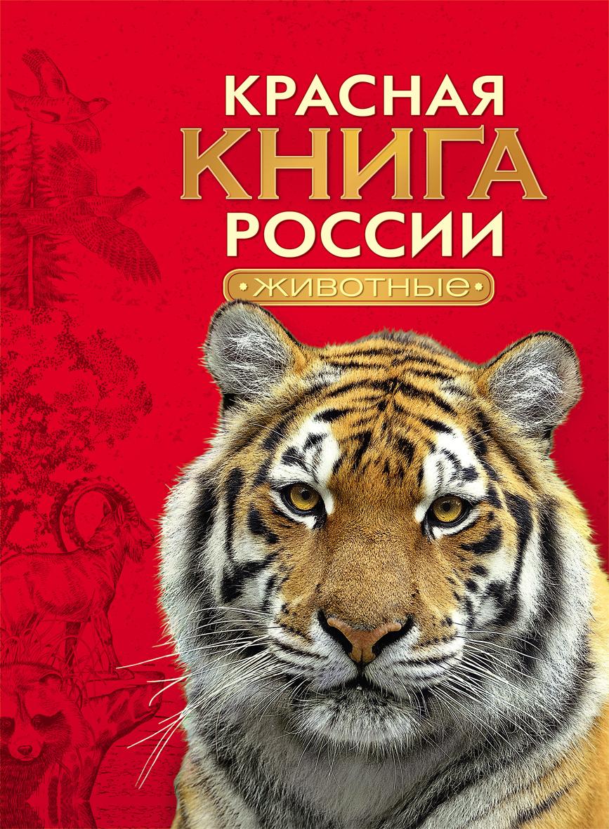 Красная книга России – Животные - Энциклопедии , артикул: 141365