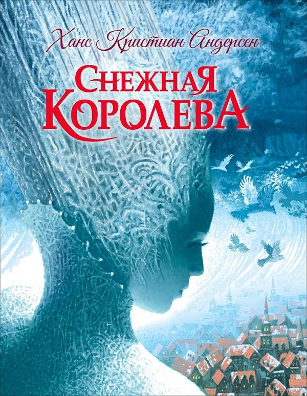 Купить Книга Андерсен Х. К. - Снежная Королева, Росмэн