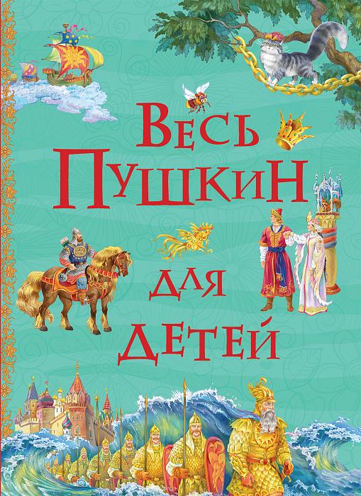 Купить Книга - Весь Пушкин для детей из серии Все истории, Росмэн
