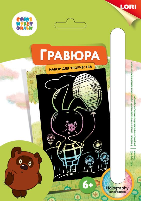 Купить Гравюра малая Союзмультфильм – Пятачок, с эффектом голографик, ЛОРИ