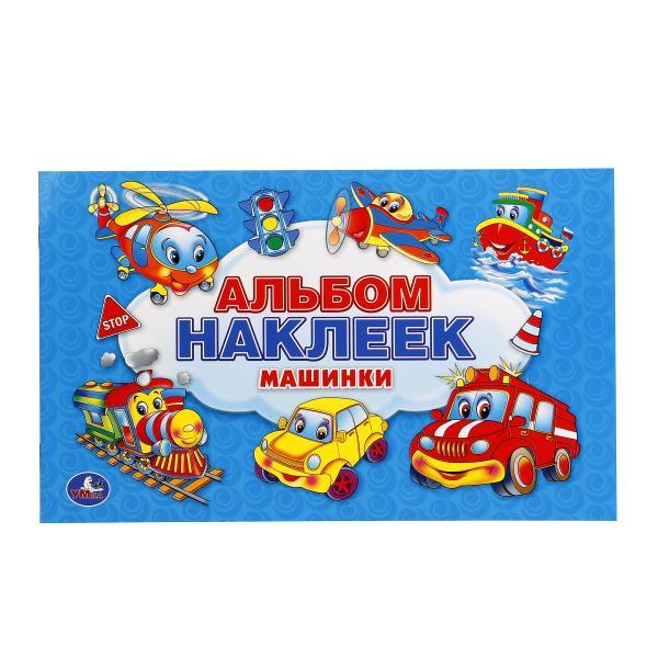 картинка Альбом крупных наклеек для малышей – Машинки, 100 стикеров от магазина Bebikam.ru