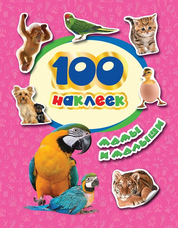 Купить Наклейки - 100 наклеек - Мамы и малыши, Росмэн