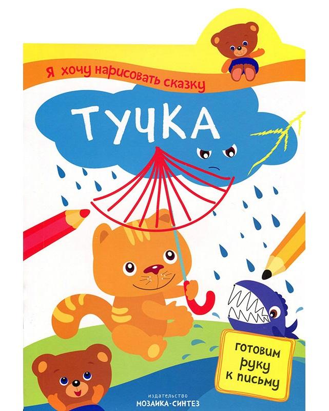 Интерактивная книжка из серии Я хочу нарисовать сказку – ТучкаКниги для детского творчества<br>Интерактивная книжка из серии Я хочу нарисовать сказку – Тучка<br>