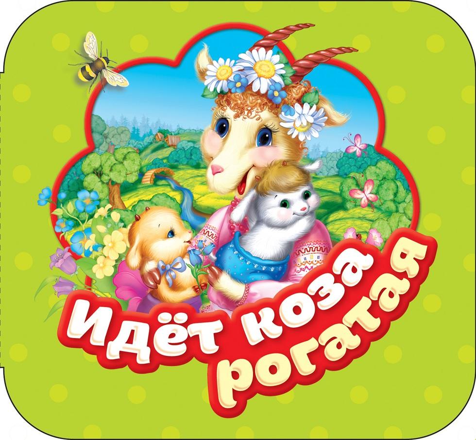 Купить Книжка-гармошка - Идет коза рогатая, Росмэн