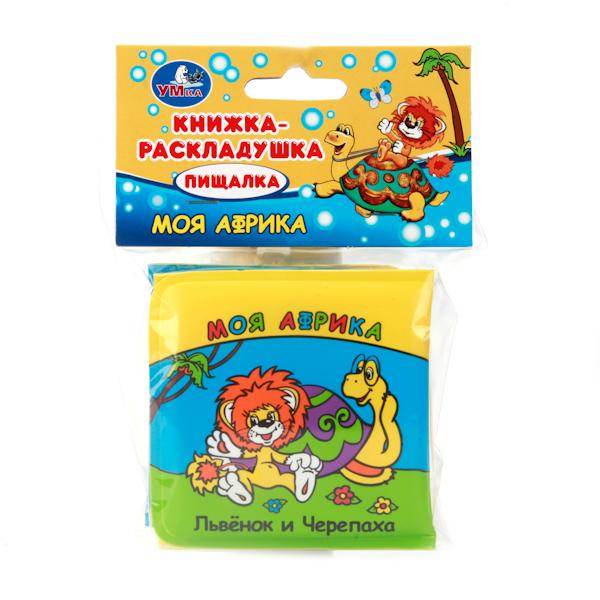Книга-раскладушка пищалка для ванной – Моя Африка. Львенок и ЧерепахаКнижки для ванной. Книжки с игрушками<br>Книга-раскладушка пищалка для ванной – Моя Африка. Львенок и Черепаха<br>