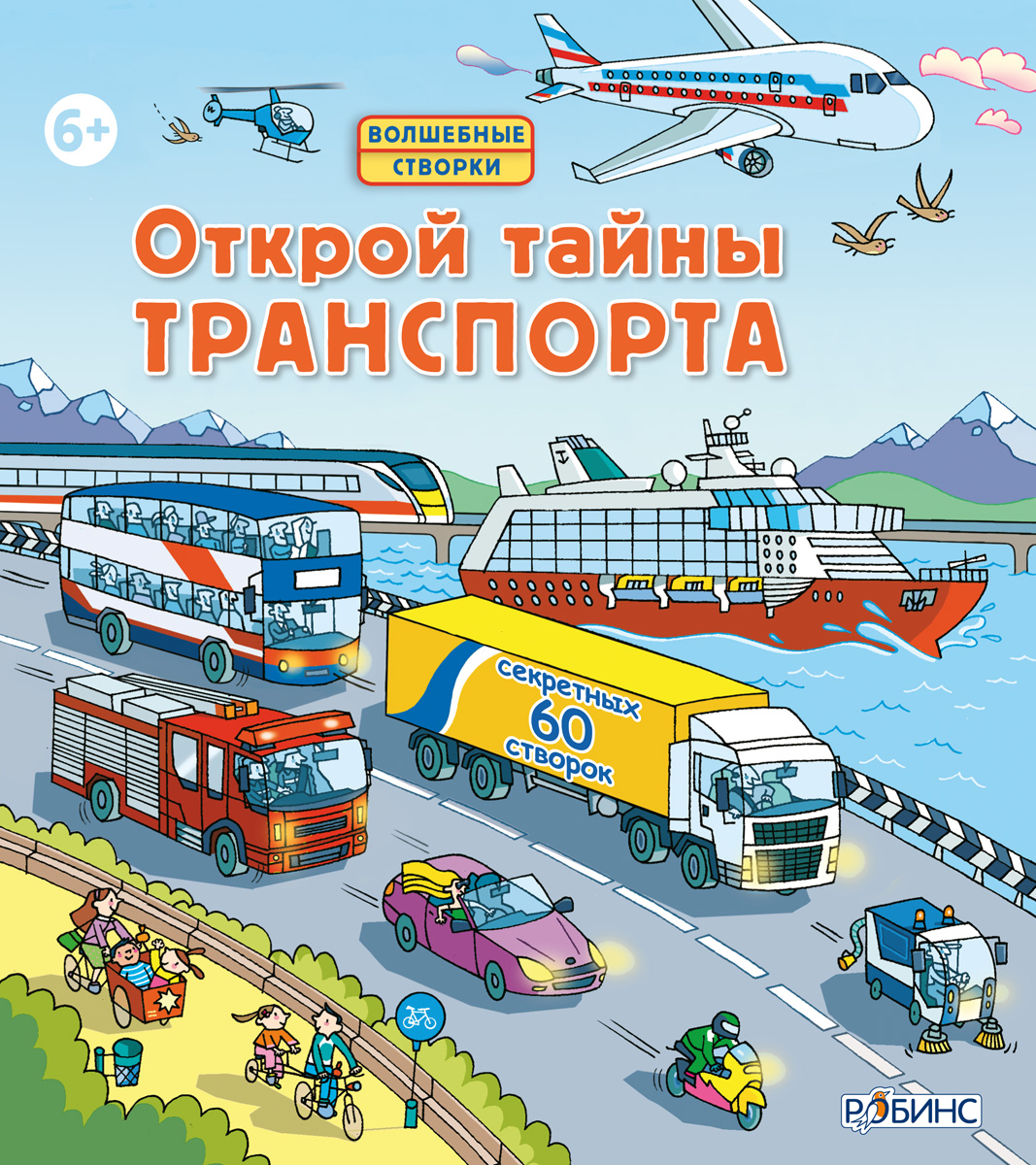Книга с секретами «Открой тайны транспорта»Книга знаний<br>Книга с секретами «Открой тайны транспорта»<br>