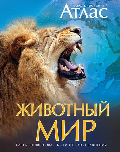 картинка Иллюстрированный атлас - Животный мир от магазина Bebikam.ru