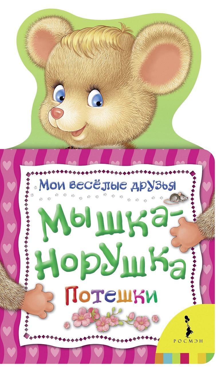 Книжка с потешками - Мышка-норушка из серии Мои веселые друзьяКнижки-малышки<br>Книжка с потешками - Мышка-норушка из серии Мои веселые друзья<br>