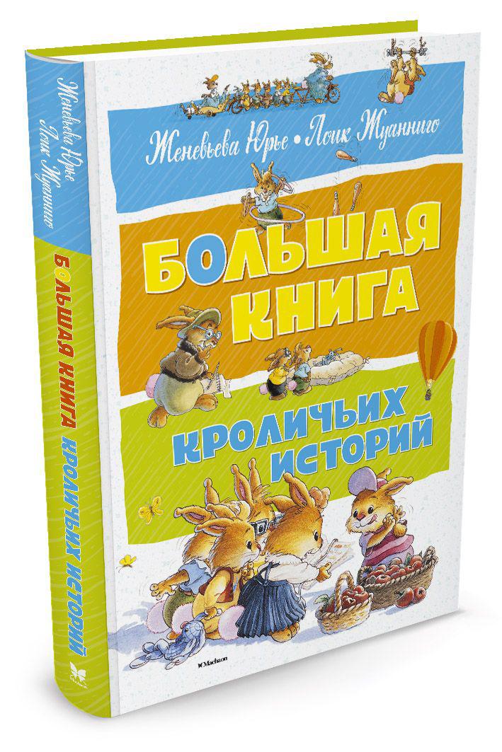 Юрье Ж. Большая книга кроличьих историй - Для самых маленьких. Книжки-панорамки, артикул: 163574