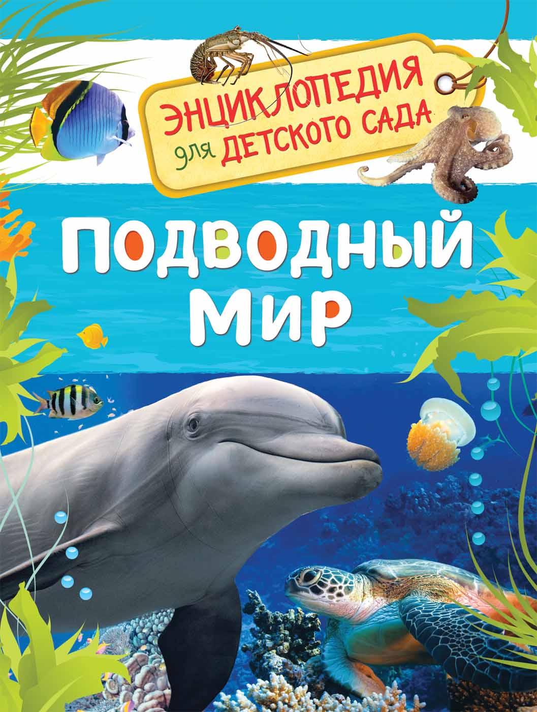 Купить Энциклопедия для детского сада - Подводный мир, Росмэн