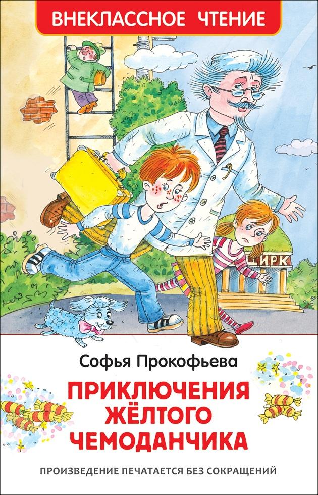 картинка Книга С. Прокофьева - Приключения желтого чемоданчика от магазина Bebikam.ru