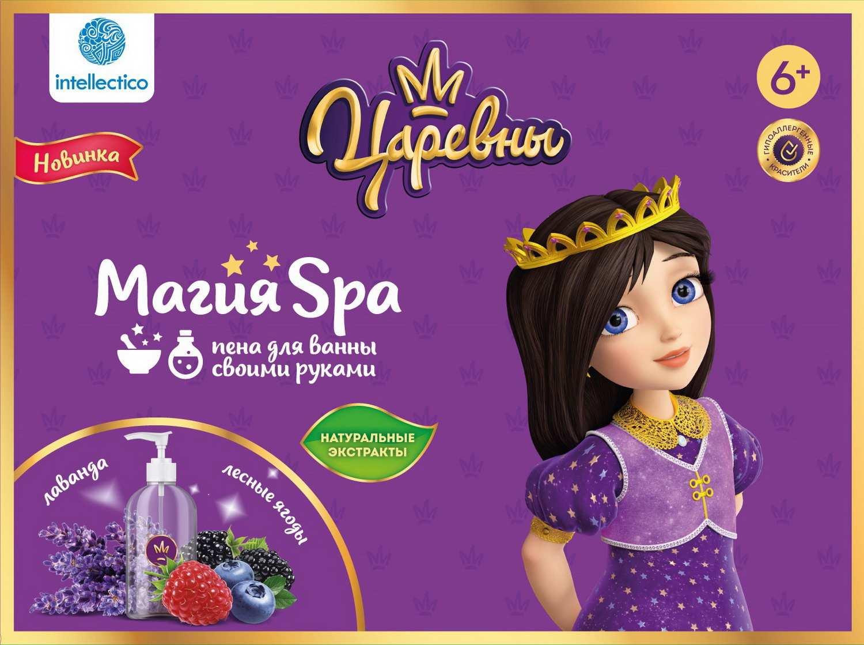 Набор для творчества Магия SPA - Пена для ванны своими руками Царевны, Соня