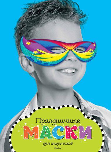 Альбом с праздничными масками для мальчиковКарнавальные маски и колпаки<br>Альбом с праздничными масками для мальчиков<br>