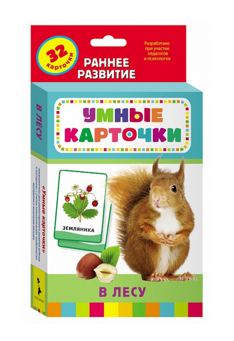 Купить Развивающие карточки с заданиями «В лесу», Росмэн