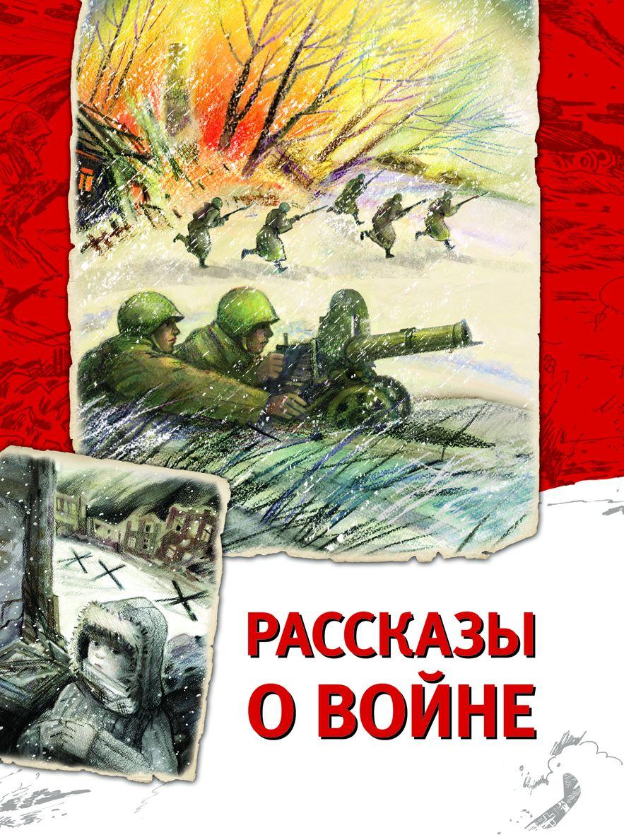 Книга «Рассказы о войне»История Отечества<br>Книга «Рассказы о войне»<br>