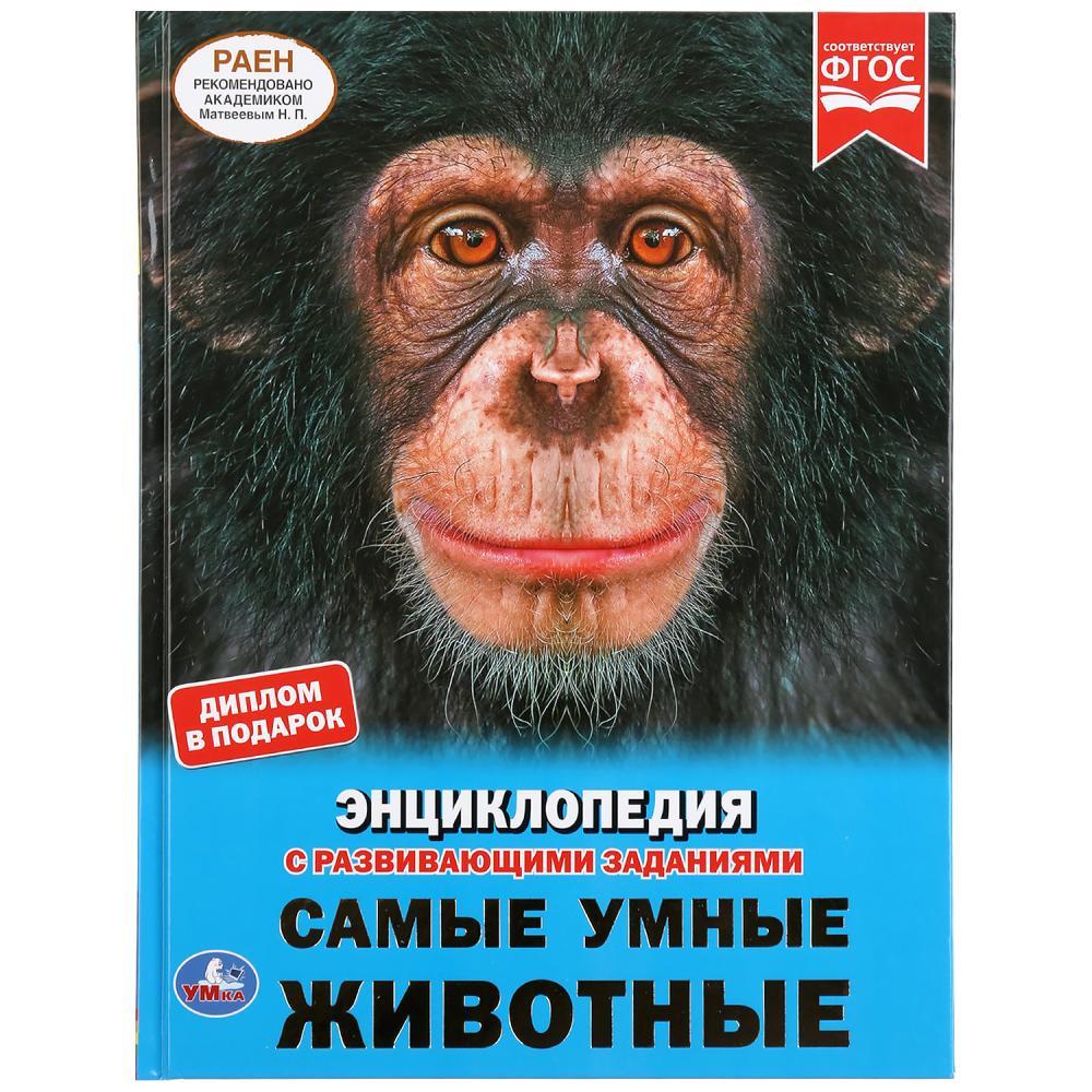 Энциклопедия с развивающими заданиями, А4 - Самые умные животные Умка