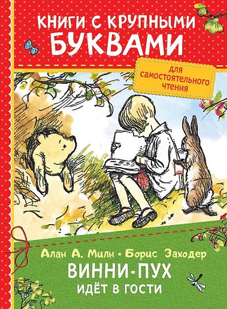 Книга с крупными буквами А. Милн - Винни-Пух идёт в гостиСерия Книги с крупными буквами (3-6 лет)<br>Книга с крупными буквами А. Милн - Винни-Пух идёт в гости<br>
