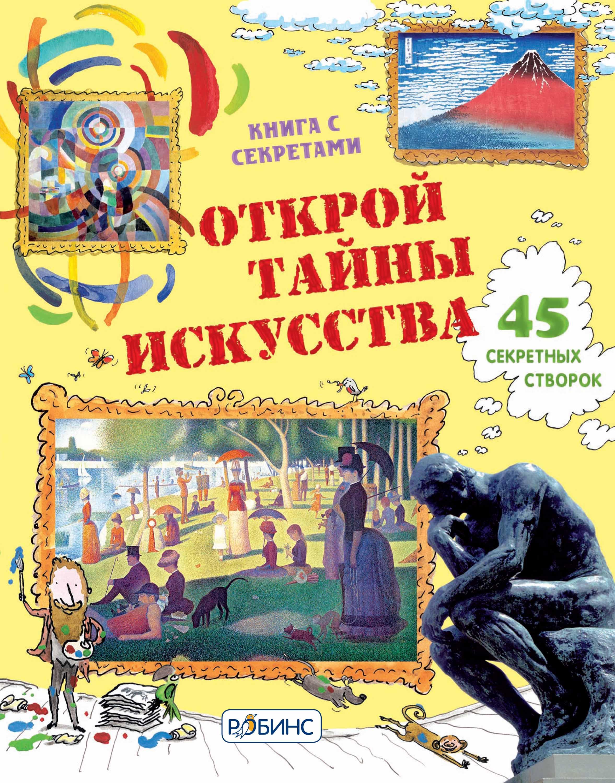 Книга с волшебными створками «Открой тайны искусства»Книга знаний<br>Книга с волшебными створками «Открой тайны искусства»<br>