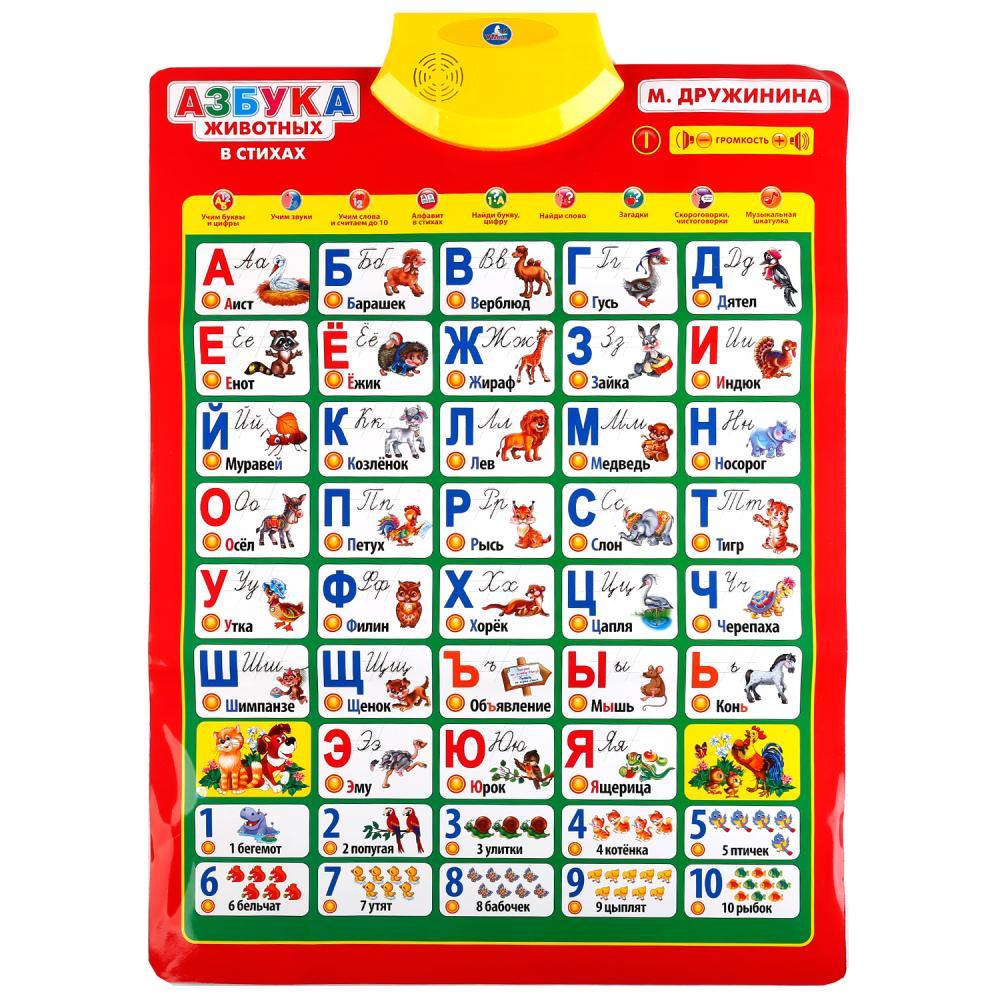 Купить Обучающий плакат - Азбука животных, Дружинина М., 10 программ, Умка