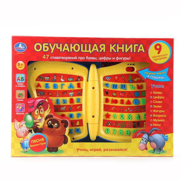 Обучающая книга Винни-пуха, свет и звук, 9 программИнтерактив для малышей<br>Обучающая книга Винни-пуха, свет и звук, 9 программ<br>