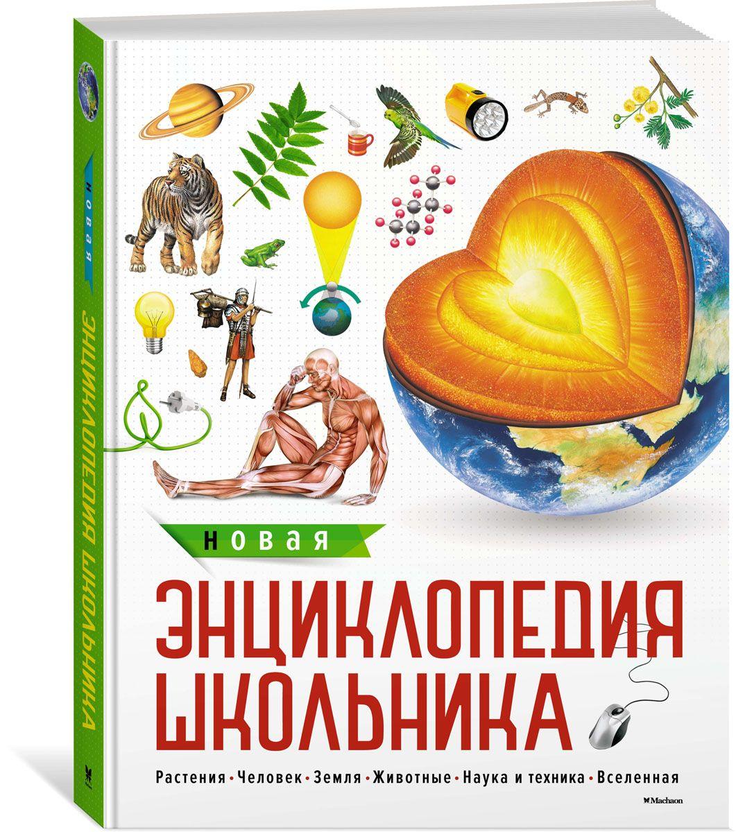 Новая энциклопедия школьника, новое оформление