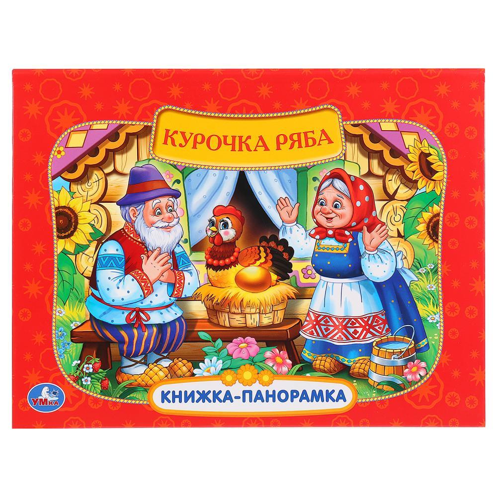 Купить Картонная книжка-панорамка – Русские народные сказки. Курочка Ряба, Умка