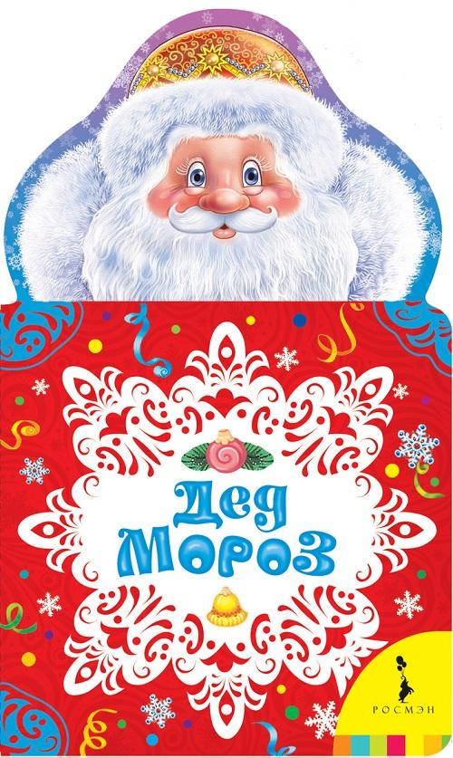 Купить Книга - Дед Мороз, Росмэн