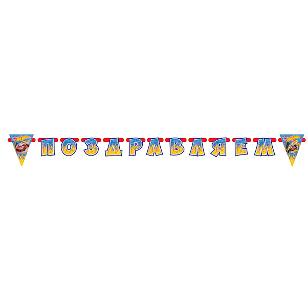Праздничная гирлянда – Поздравляем, дизайн Хот Вилс, 1,9 метраHot Wheels<br>Праздничная гирлянда – Поздравляем, дизайн Хот Вилс, 1,9 метра<br>