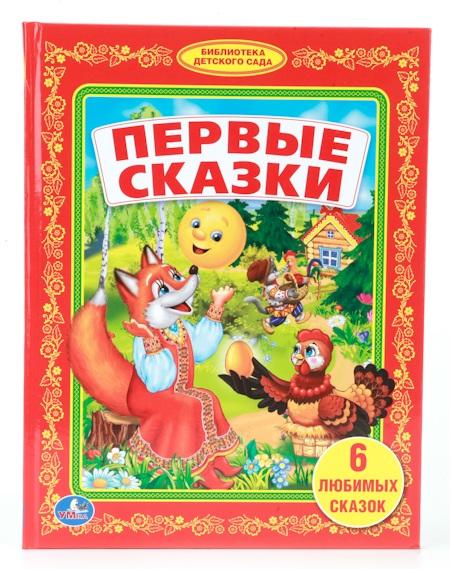 Книга «Первые сказки» из серии Библиотека детского садаБибилиотека детского сада<br>Книга «Первые сказки» из серии Библиотека детского сада<br>