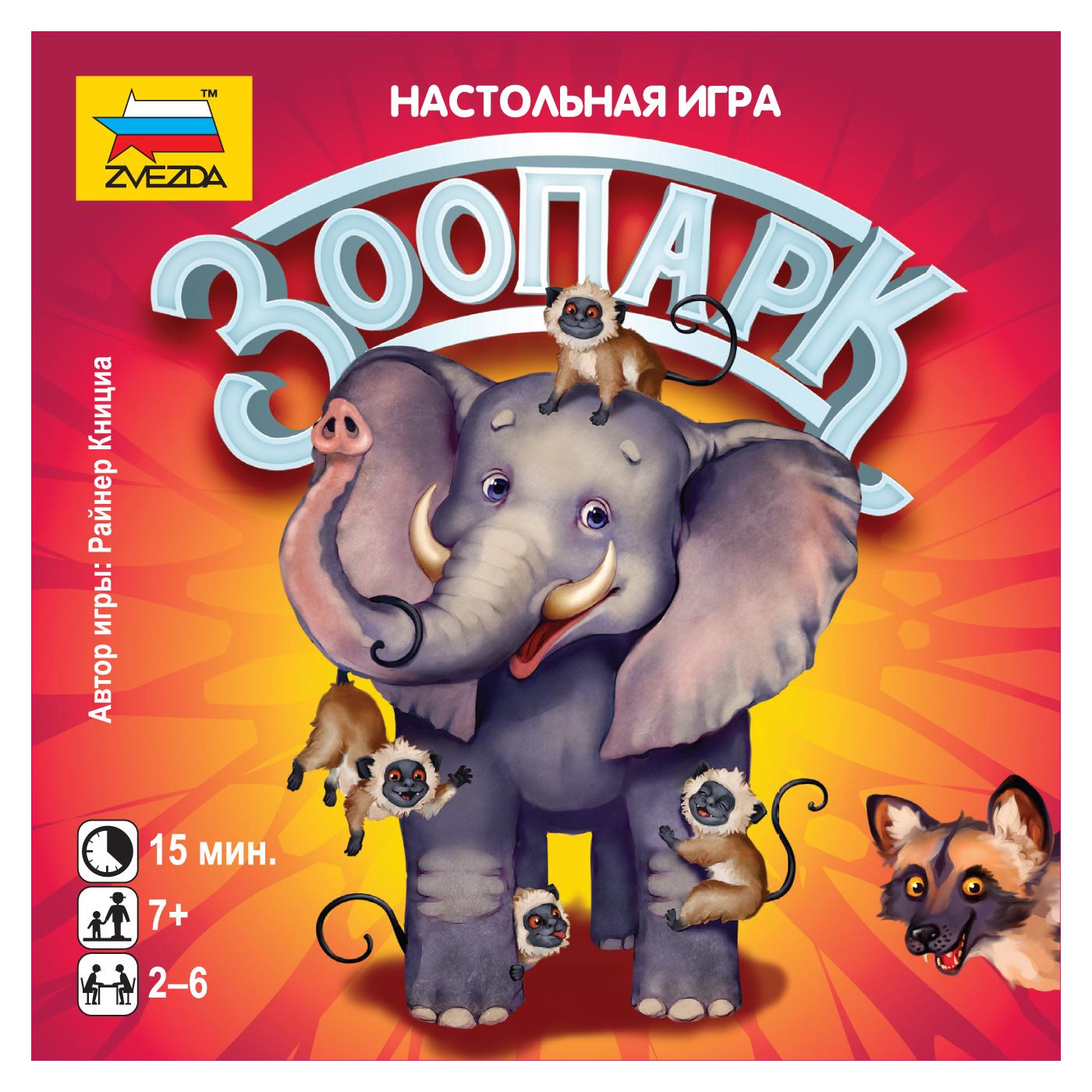 Игра настольная - ЗоопаркЖивотные и окружающий мир<br>Игра настольная - Зоопарк<br>