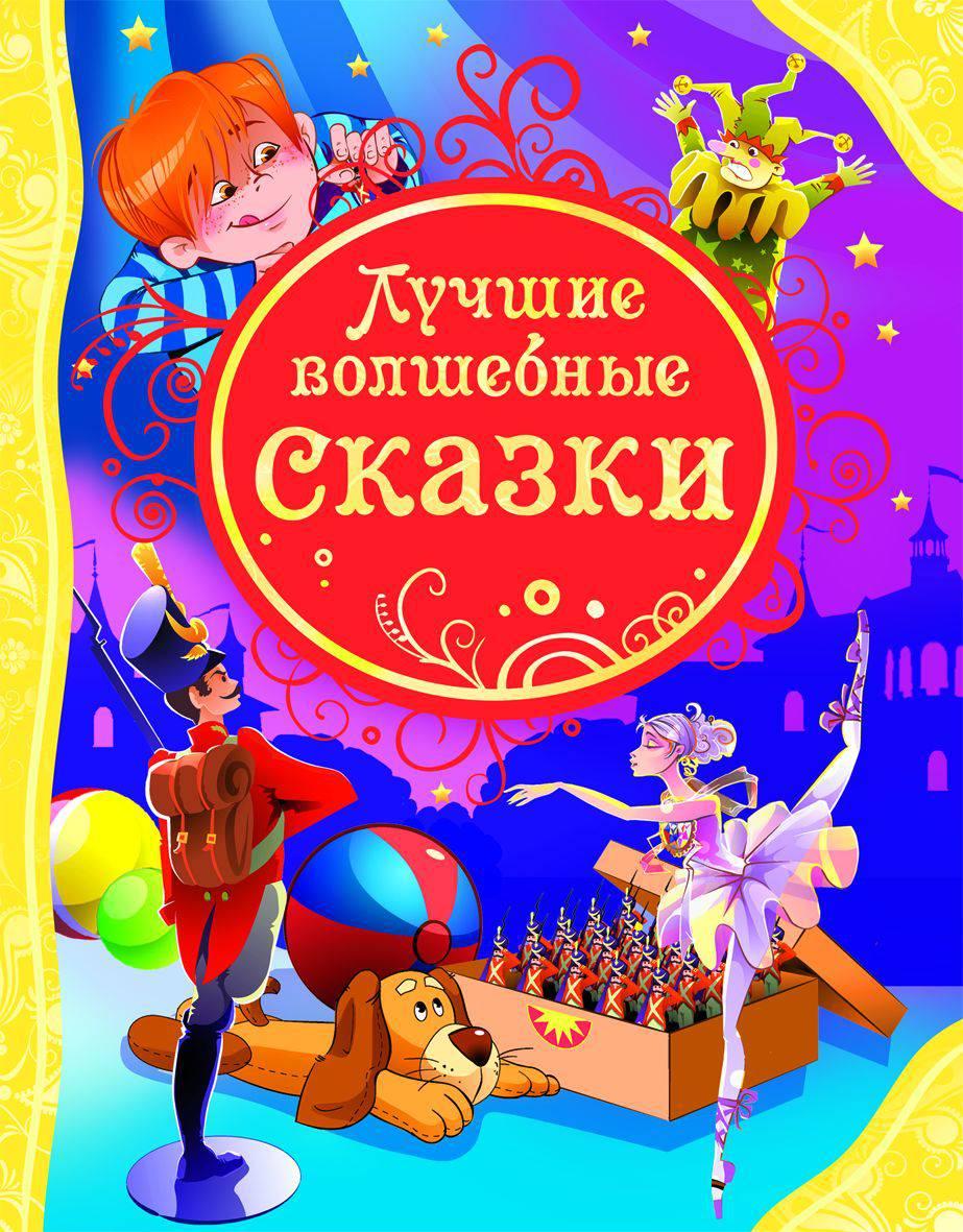 Книга Лучшие волшебные сказкиСерия Все лучшие сказки ( с 3 лет)<br>В сборник вошли:<br>- «Али-Баба и сорок разбойников»,<br>- «Бемби»,<br>- «Путешествие Гулливера»,<br>- «Эльфы и башмачник», <br>- « Золотая птица», <br>- «Самая прекрасная роза в мире»,<br>- «История ветра»,<br>- «Волшебник страны ОЗ»,<br> и«Стойкий оловянный солдатик»<br>