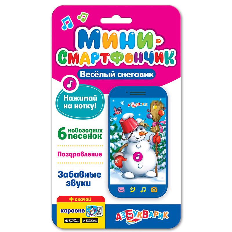Купить Смартфончик-мини – Веселый снеговик, Азбукварик
