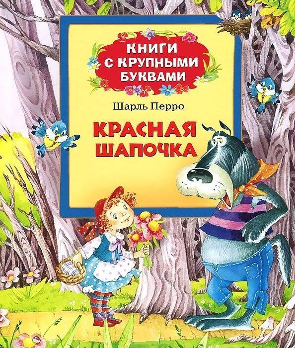 Книга «Красная шапочка»Читаем по слогам<br>В книгу вошли: <br>-  Красная шапочка <br>- Мальчик-с-Пальчик <br>