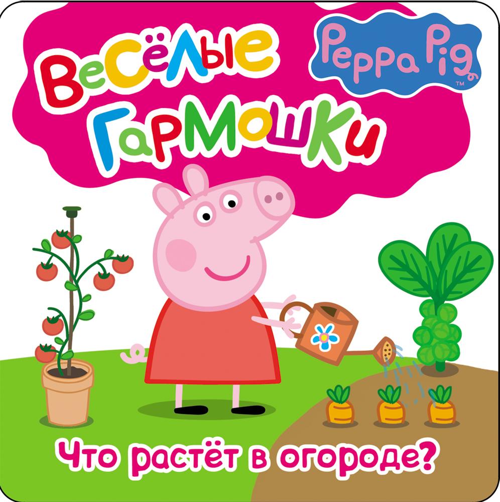 Книга «Свинка Пеппа. Что растёт в огороде» из серии Веселые гармошкиСвинка Пеппа (Peppa Pig )<br>Книга «Свинка Пеппа. Что растёт в огороде» из серии Веселые гармошки<br>