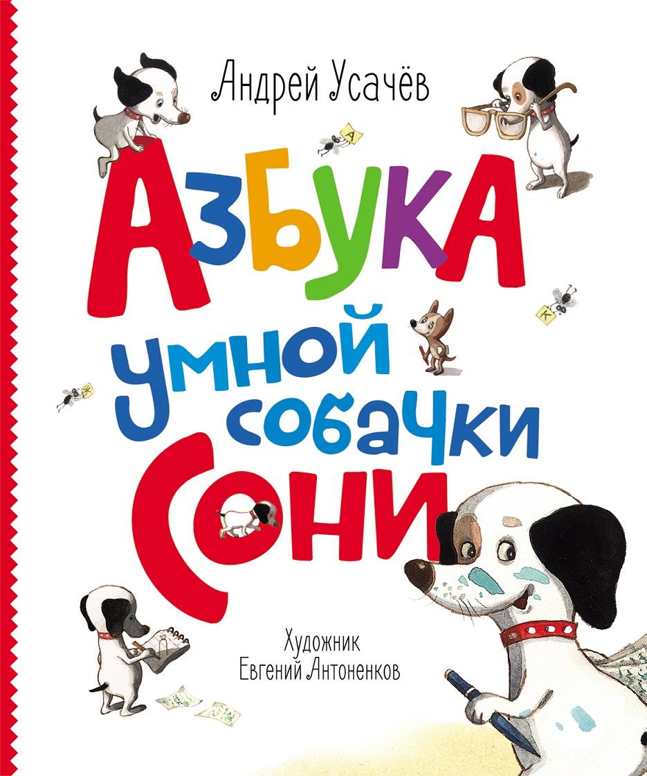 Книга А. Усачев - Азбука умной собачки Сони, с автографомУчим буквы и цифры<br>Книга А. Усачев - Азбука умной собачки Сони, с автографом<br>