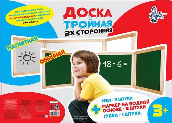 Комбинированная доска, двухсторонняя, №13Мольберты<br>Комбинированная доска, двухсторонняя, №13<br>