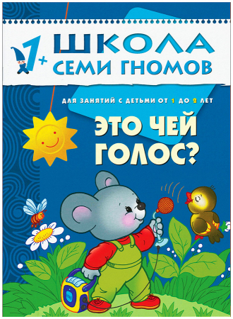 Книга из серии Школа Семи Гномов Второй год обучения - Это чей голос?Обучающие книги<br>Книга из серии Школа Семи Гномов Второй год обучения - Это чей голос?<br>