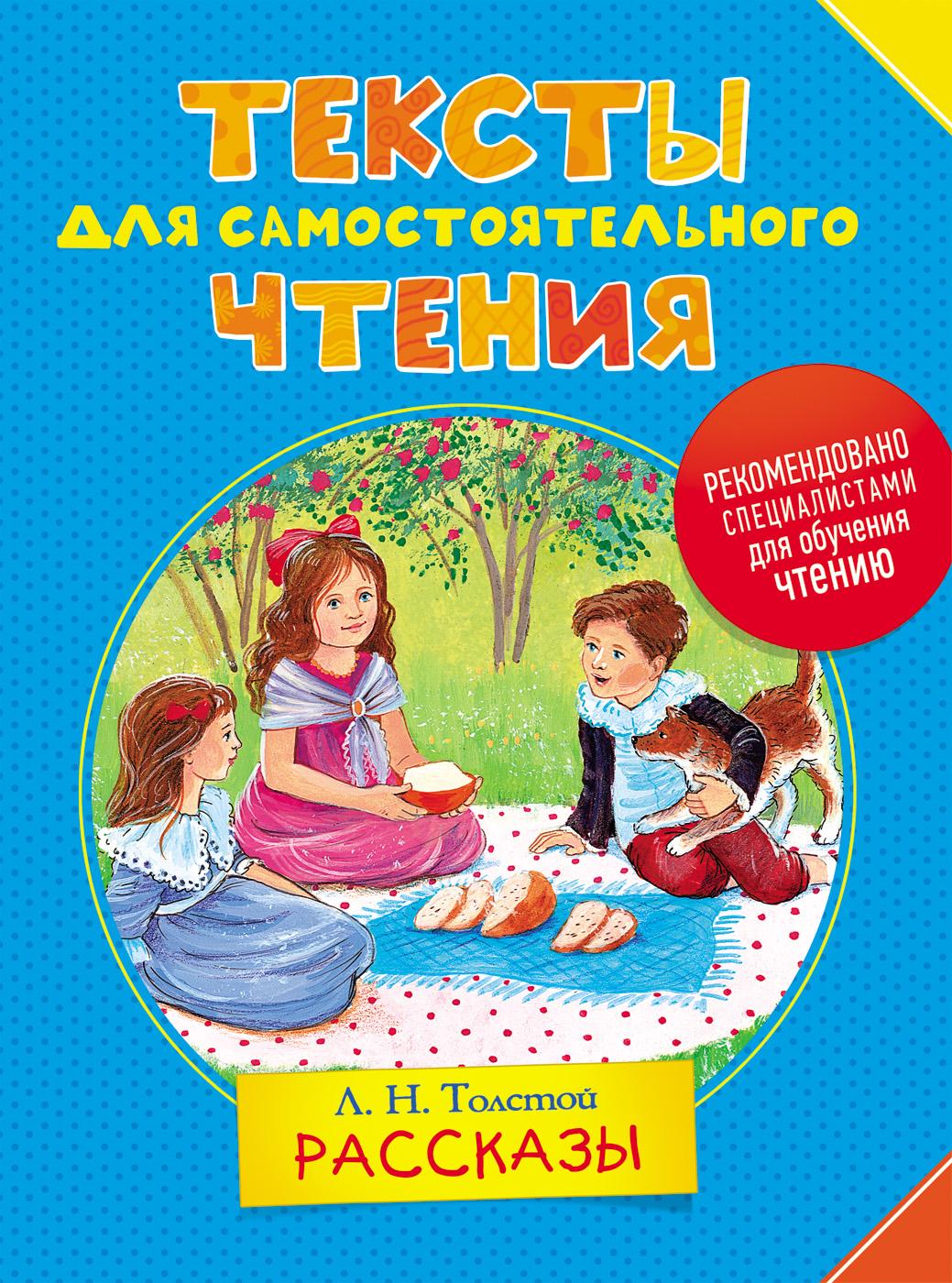 Купить Книга - Тексты для самостоятельного чтения, Толстой Л.Н. – Рассказы, Росмэн