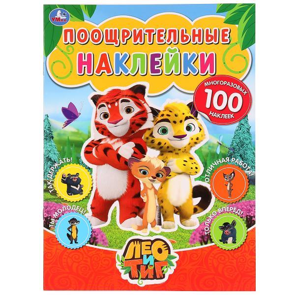 Купить Поощрительные наклейки А4 Лео и Тиг, ИЗДАТЕЛЬСКИЙ ДОМ УМКА