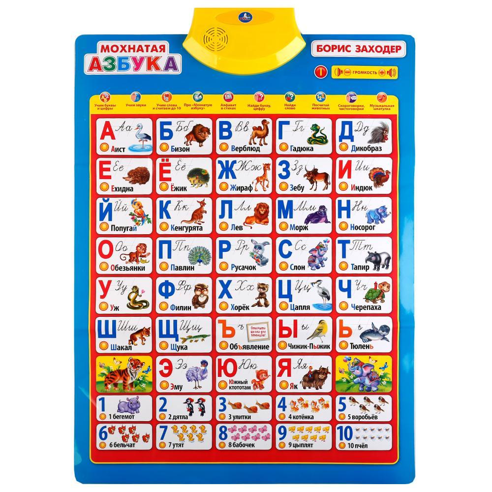 Купить Обучающий плакат - Мохнатая азбука Заходера, звук, Умка