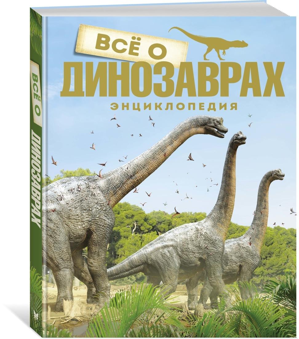 Энциклопедия Всё о динозаврах, новое оформление