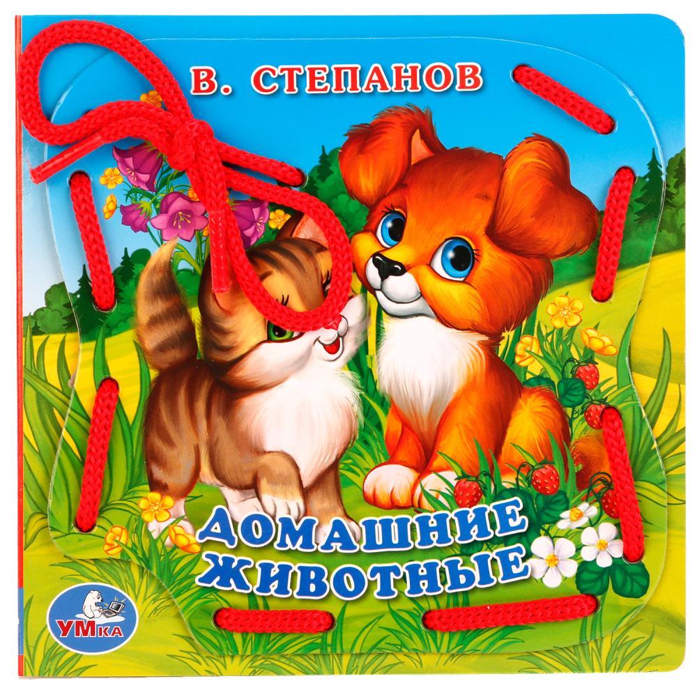 Купить Книжка со шнурком В. Степанов - Домашние животные, Умка