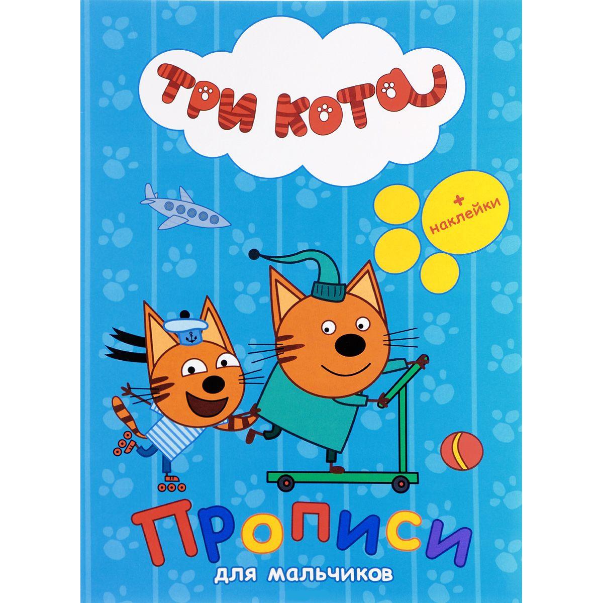 Прописи с наклейками из серии Три кота, для мальчиковПрописи<br>Прописи с наклейками из серии Три кота, для мальчиков<br>