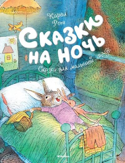 Купить Книга из серии Чудесные книжки для малышей - Карол Рот Сказки на ночь, Махаон