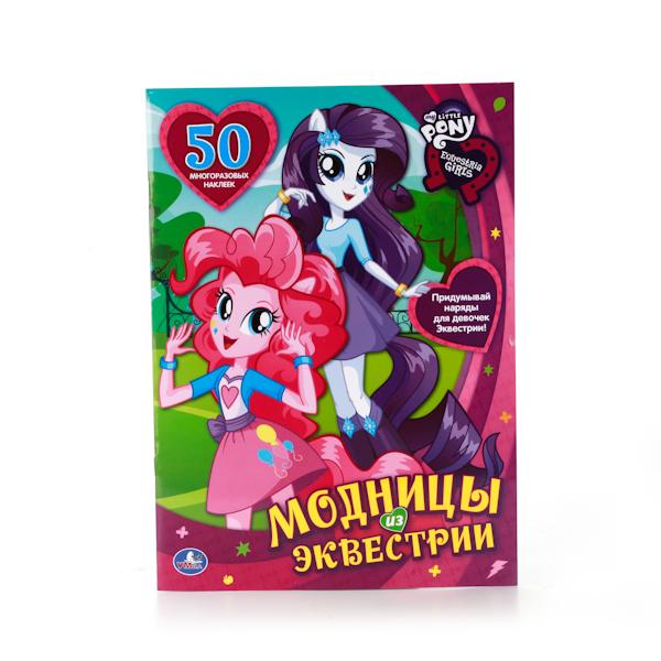 Книга с наклейками My Little Pony - Модницы из ЭквестрииМоя маленькая пони (My Little Pony)<br>Книга с наклейками My Little Pony - Модницы из Эквестрии<br>