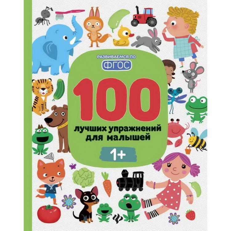 Книга с заданиями - 100 лучших упражнений для малышей: 1+Развивающие пособия и умные карточки<br>Книга с заданиями - 100 лучших упражнений для малышей: 1+<br>