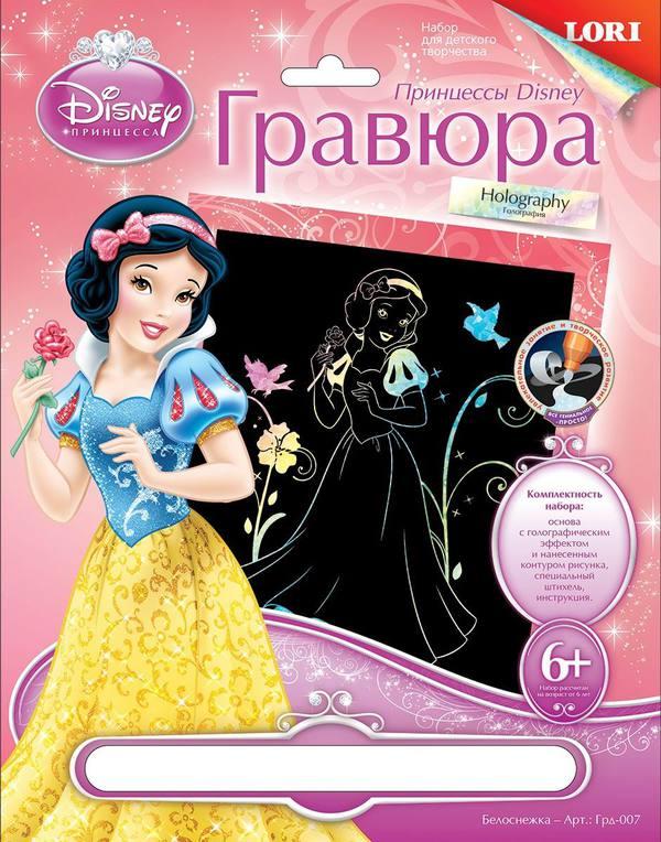 Гравюра Disney Принцессы - Белоснежка с эффектом голографикDisney<br>Гравюра Disney Принцессы - Белоснежка с эффектом голографик<br>